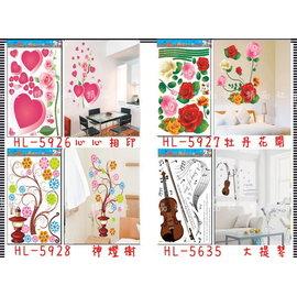 DIY造型家居藝術裝飾無痕壁貼/牆貼/防水貼紙/壁紙/轉印貼(大張~近百款造型)