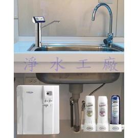 加裝電子式漏水斷路器~買一送六《送安裝》《三道過濾》《省水閥》《魔力壺》《沐浴器》《1年份濾心7支》千山淨水~廚下電解水機VS-70/VS70