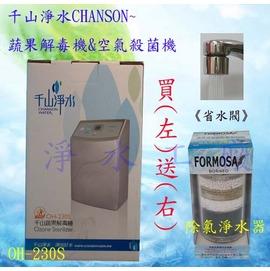 【淨水工廠】買一送三《免運費》《送沐浴器》《省水閥》千山淨水CHANSON 蔬果解毒機&空氣殺菌機 OH-230S/OH230S/OH230