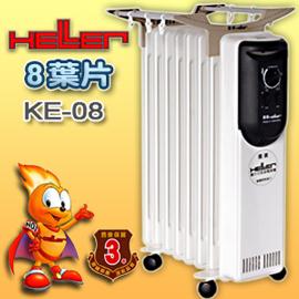 (剩1台)【德國嘉儀】《HELLER》8葉片◆電暖器《KE-08/KE08》