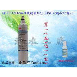 【淨水工廠】《送餘氯測試液》《免運費》美國原裝進口3M Filtrete B300 極淨便捷系列AP EASY Complete 濾心 (同3M S003)