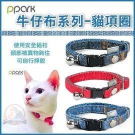 ~ ~ 品牌寵物公園PPARK~牛仔布系列安全插扣貓項圈 深色及淺色