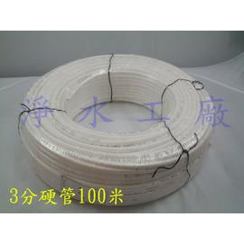 【淨水工廠】淨水器安裝/維修零件~台灣製造3分RO硬管100米(M)長(厚型)