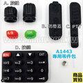 TRAP A1443 A-1443 旋鈕 按鍵 PTT發射鍵 防塵蓋 數字按鍵 套組 零件包