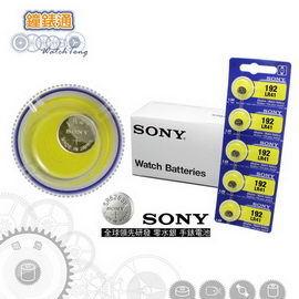 【鐘錶通】SONY — 192 LR41/鈕扣型電池1.5V/單售