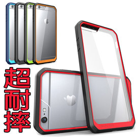 【免運、護盾殼】Apple iPhone 6/6S 4.7吋 SUPCASE防摔殼/手機保護套/保護殼/硬殼/手機殼/背蓋