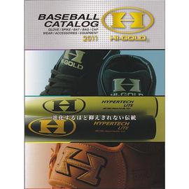 「野球魂」--2011年日本「HI-GOLD」棒球壘球目錄型錄(97頁)已到貨!可立即寄出!