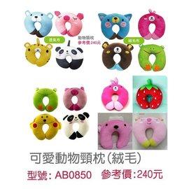 ^(主賣場^)0160200350動物 頸枕^(絨布款^)^~青蛙.粉紅豬.熊貓.兔子.草