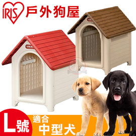 ~ 3300~ IRIS粉彩無門戶外狗屋L號, 中大型犬^(IRIS~L~3紅色  L~4