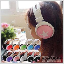 【Win Shop】☆2入含運送到家☆B0544 多色星星耳罩式大耳機,接電腦或插MP3 MP4都可以聽喔