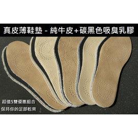 真皮薄鞋墊 - 純正牛皮+活性炭除腳臭乳膠 (5雙 團購價) ,透氣、舒適、消除腳味