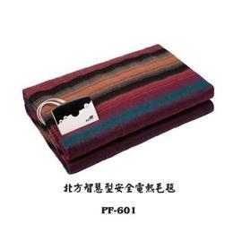 【北方】智慧型◆安全電熱床墊《PF-601》