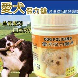 保力健~S~寵物 營養劑~500g 光澤皮毛