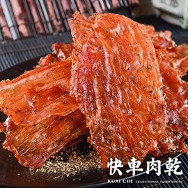 ~快車肉乾~A18黑胡椒豬肉紙 ^(有嚼勁^)