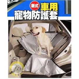 ~ ~新式3D車用寵物防護套 汽車後座 ╱防寵物抓傷愛車,超大型 車墊~大型犬或多隻狗 ~