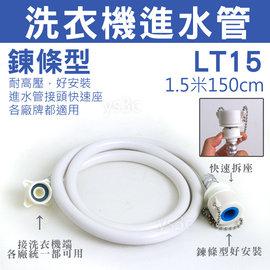 鏈條型洗衣機水管 1.5公尺 、各廠牌均適用、安裝容易不脫落 洗衣機進水管 入水管