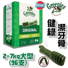 ~來店 850~美國Greenies原味健綠潔牙骨2~7kg^(96支入^)27oz大盒裝