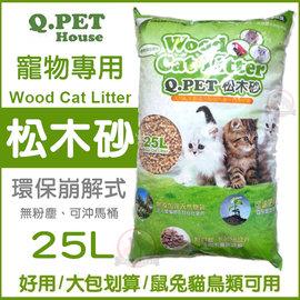 ~來店 420~Q.PET天然環保松木砂25L^(約15kg^)一包一 、 崩解木屑砂、貓