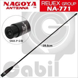 NAGOYA NA~771 SMA~P公型 雙頻天線 手持天線 軟鞭天線 39.6cm A