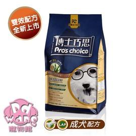 《PDwang寵物館》《Pro's Choice》博士巧思生機活力-成犬健康配方 1.5Kg