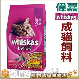 ~好吃的偉嘉Whiskas.乾貓糧成貓系列 全系列.8種口味擇~ 此為 價出貨.黑貓宅急便