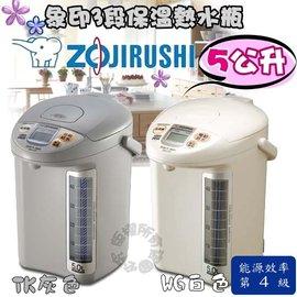 現貨供應中!象印 5公升 3段定溫微電腦電熱水瓶 CD-LGF50