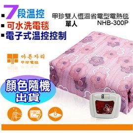 【全館免運費】韓國製造 甲珍單人/雙人恆溫電毯 NHB-300P 電熱毯