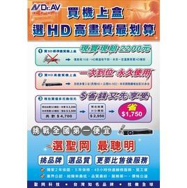 【聖岡科技】《NDr.AV》HD高畫質◆數位機上盒《SK2i / SK-2i  // TW100 / TW-100》