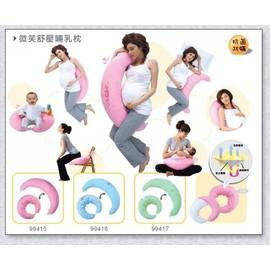 拉孚兒微笑舒壓哺乳枕 (多功能)