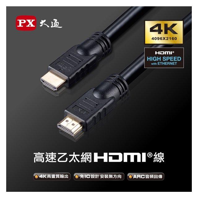 ~民權橋電子~PX大通 乙太網HDMI線 7.5米 HD~7.5MM