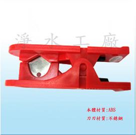 【淨水工廠】RO淨水器零件工具~管切刀/CCK管專用剪刀/管線刀/水管切管刀/水管剪(台灣製造)