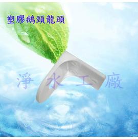 【淨水工廠】《免運費》淨水器零件材料~塑膠出水鵝頸龍頭專用吊片(2分/3分皆適用)..附塑膠壁虎+不鏽鋼固定螺絲