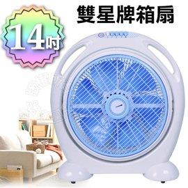 雙星14吋箱扇 涼風扇 電風扇 冷風扇 TS-1466 ★台灣製造,品質保證★