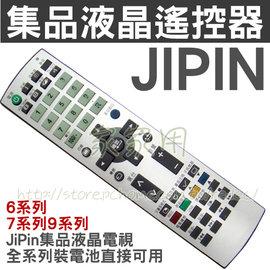 Jipin 集品液晶電視遙控器(不需設定)裝上電池直接可用
