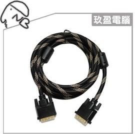 DVI-D(公) to DVI-D(公)轉接線3米 信號線 訊號線 螢幕線 雙磁環 DVI線