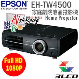 《來電再特價》EPSON EH-TW4500 液晶投影機~~有現貨