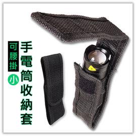 【Q禮品】A0863 手電筒收納帆布套-小/手電筒收納套/可腰掛/帆布/收納袋/工具組收納套/腰掛式手電筒套/