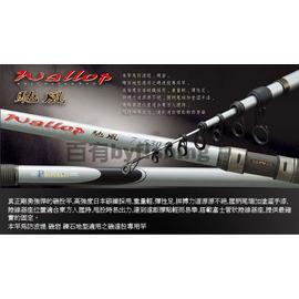 ◎百有釣具◎PROKTAKO上興  馳風遠投竿6-530~真正剛勇強悍的磯投竿,高強度日本碳纖採用