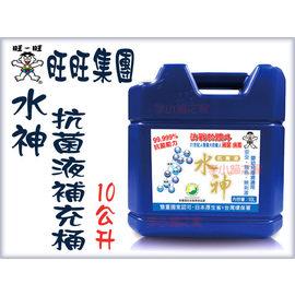 ~李小貓之家~水神抗菌液~抗菌液•桶裝10公升~安全,維持寵物健康,旺旺集團