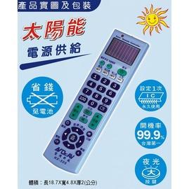 【聖岡科技】《NDr.AV》太陽能◆傳統電視萬用遙控器《NX-505/NX505》