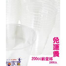 ~怡家寶~200cc 免洗航空杯^(2000入^) 塑膠杯 透明杯 免洗杯~免 ~