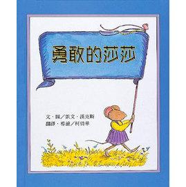 書立得兒童 ~汪培珽 書單^~勇敢的莎莎