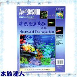 【水族達人】【書籍】台灣AZOO《觀賞魚大百科˙螢光魚造景缸特輯》螢光魚造景缸欣賞