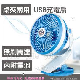 聖岡(FAN-900)USB可夾式充插強風扇 內附鋰電池 隨身吹USB風扇電風扇迷你風扇充電式小電扇