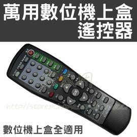 (40合1) 數位機上盒遙控器 (液晶電視用) 電腦螢幕不適用 數位機上盒萬用遙控器