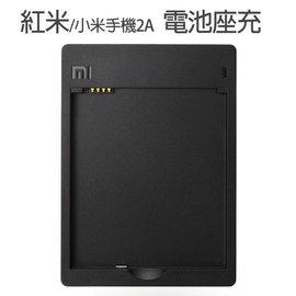 【紅米座充】MIUI/Xiaomi 紅米 HM1W/紅米1S/紅米2/紅米2A/小米2A 原廠電池充電座/電池座充/原廠充電器/BM41/BM44