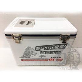 ◎百有釣具◎菁品冰箱GX-12D ~最多人使用的冰箱