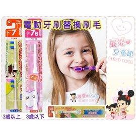 麗嬰兒童玩具館~日本阿卡將minimum-日本製幼童電動牙刷刷頭補充包.階段軟毛牙刷
