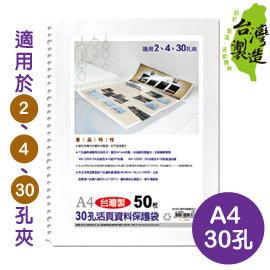 珠友 LC~30003 A4 13K 30孔資料袋50入^( 2.4.30孔夾^)