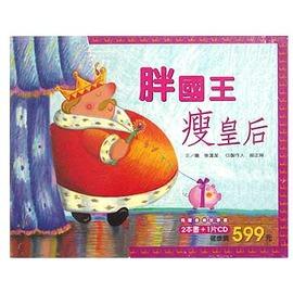 【上谊】胖国王和瘦皇后(2书1cd)